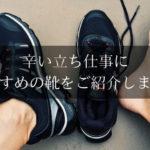 立ち仕事で足が痛い全国民へ!衝撃吸収性能抜群なおすすめの靴をご紹介します。