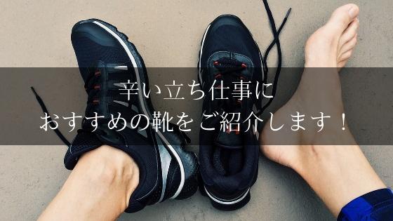 仕事 靴 立ち
