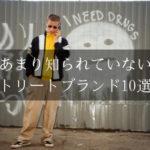 【個性派メンズ必見】あまり知られていないストリートブランド10選!