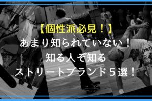 【個性派メンズ必見!】あまり知られていないストリートブランド5選!!