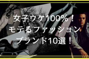 【初心者必見】女子ウケ100%のモテるメンズファッションブランド10選!【ストリート&カジュアル編】