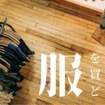 【服を買うならどこ⁉】ハイセンスなおすすめメンズブランド5選 ~明日から上級者の仲間入り~
