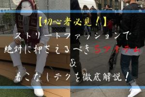 【初心者必見】ストリートファッションで絶対に押さえるべき5アイテムと着こなしテクを徹底解説します!