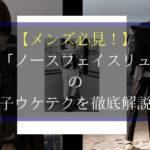 【メンズ必見】女子ウケNo.1のノースフェイスリュックランキング5選!