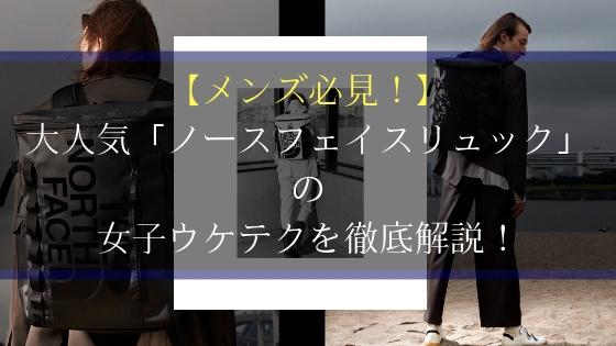 【メンズ必見】女子ウケNo.1のノースフェイスリュックをランキング形式で5つご紹介!