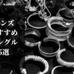 美しき高純度シルバー!メンズおすすめバングルブランド5選 ~手首を彩る極上の上品感~