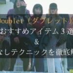 Doublet(ダブレット)の個性的なおすすめアイテム5選&着こなしテクニックを徹底解説!