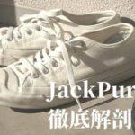 【Jack Purcell(ジャックパーセル)】活用コーデ術&おすすめモデルを徹底解説!【人気カラー・ベルクロ・スリッポン】