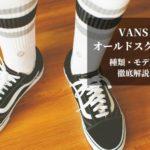 【VANSオールドスクール】種類やモデル別の違いを徹底解説!日本企画・USA企画それぞれの魅力とは?