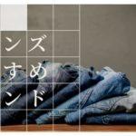 まさに一生モノ!ジーンズおすすめブランドランキング5選 ~美シルエット&歴史的名作をご紹介~