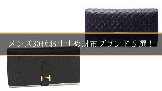 07dc3b7ca906 30代におすすめ!メンズ革財布ブランドランキング5選!~大人の余裕を感じさせるアイテムのみを厳選~ | High-end.