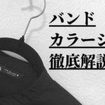 【女子ウケ120%】バンドカラーシャツおすすめブランド5選 ~圧倒的清潔感を実現する主役級アイテム~