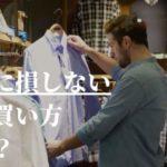 【初心者必見】絶対に損しないメンズ服の買い方とは!?お得な時期・新品で買うべきアイテム・ネットショッピングのメリット