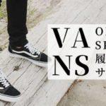 VANS オールドスクールのサイズ感・履き心地を徹底解説!ソールの特徴・選ぶべきサイズとは?