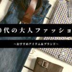 30代の大人ファッションに。メンズおすすめアイテム&ブランドを徹底解説!