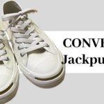 ジャックパーセル愛用歴5年の男が語る。おすすめモデルから唯一無二の魅力・履き心地を徹底解説!