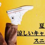 余裕の夏を!涼しいキャンバス素材を使用したおすすめスニーカーランキング3選!
