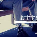 【スニーカーの相棒】おすすめメンズ靴下3種類を厳選【普通丈ソックス・アンクレットソックス・カバーソックス】