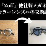【実体験】zoffで他社製メガネを度なしカラーレンズに交換してみた【所要時間・値段や相場・注意点】を徹底解説!