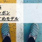 No.1 スケシューブランド『VANS』のおすすめスリッポンBEST3!