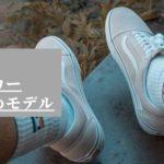 【元祖スケシューブランド】VANS(バンズ)の誇るおすすめスニーカーランキング3選!