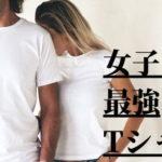 最強の女子ウケTシャツはシンプルさこそ命。【選び方・おすすめブランド】を徹底解説!