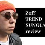 【Zoff TREND SUNGLASSES サングラスレビュー】旬の美しい低価格ボストン型フレーム【遮光率99.9%のブラウンカラーレンズ】