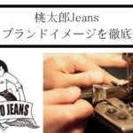 桃太郎ジーンズが圧倒的評判を呼んでいる3つの理由。ジーンズの聖地「岡山」が生んだ日本最高峰のデニムブランドを徹底解説!