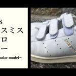【スタンスミス ベルクロ ネイビー レビュー】adidasが誇るおしゃれカジュアルの最高峰モデル【サイズ感・履き心地】
