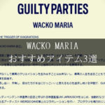 男の限界を超えろ。WACKO MARIAの個性派おすすめアイテム3選!デザイナーが込めた魂の叫びを徹底解説