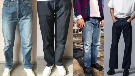 リーバイスジーンズの各種シルエット