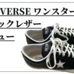 【コンバース ワンスター ブラックレザー レビュー】天然皮革のツヤ感&ラバーソールの重厚感が美しい1足