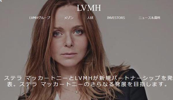 LVMHグループの公式サイト