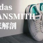 【世界で1番売れたスニーカー】adidas『スタンスミス』のおすすめモデル・評判や口コミを徹底解剖!
