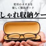 【メガネの相棒】おすすめ収納ケース5選!おしゃれに優しく保管してくれる逸品。