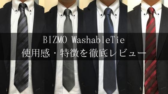 BIZMO WashableTieのレビュー画像