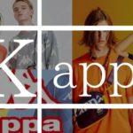 Kappa(カッパ)の流行はホンモノ?評判・ブランドイメージを徹底解説!