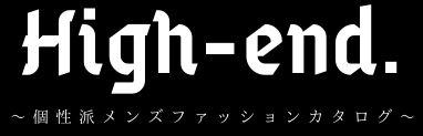 High-end.(ハイエンド)