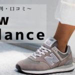ニューバランスが持つ圧倒的評判の高さをサクッとわかりやすく解説!機能性特化の一流ブランドを丸裸に。