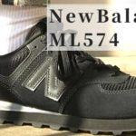 ニューバランス ML574 レビュー!人気No.1モデルの【履き心地・サイズ感・コーデ術】を徹底解説