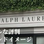 老舗の大御所『ラルフローレン』の評判・口コミ・ブランドイメージを徹底解説!