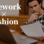 【テレワークファッション解説】在宅勤務でもだらだらしない服装/便利アイテムとは?